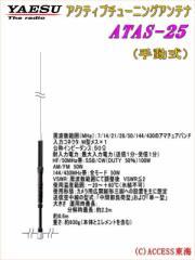【送料無料】 ヤエス ATAS-25 ATAS25 アクティブチューニングアンテナ