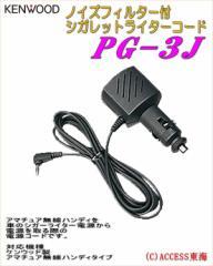 ケンウッド PG-3J PG3J ノイズフィルター付シガレットライターコード