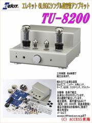 【送料無料】 イーケイジャパン エレホビー TU-8200 TU8200 6L6GCシングル真空管アンプキット
