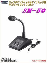 アイコム SM-50 SM50 アップダウンスイッチ付ダイナミック型 デスクトップマイクロホン
