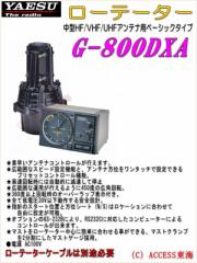 【送料無料】 YAESU ヤエス  G-800DXA G-800DXA 中型HF/V・UHFアンテナ用ベーシックタイプ ローテーター