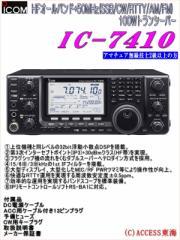 【送料無料】 アイコム IC-7410 IC7410 HF+50MHzトランシーバー 100Wモデル