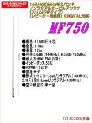 【送料無料 人気】 DIAMOND 第一電波 MF750 MF-750 144/430MHz帯2バンド ノンラジアルモービルアンテナ (スリムFRP) 車載用