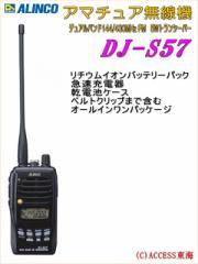 【送料無料】 アルインコ DJ-S57 DJS57 デュアルバンド144/430MHz FM 5Wトランシーバー