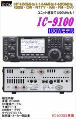 【送料無料】アイコム IC-9100 IC9100 HF+50MHz+144MHz+430MHz 〈SSB・CW・RTTY・AM・FM・DV〉 100Wモデルトランシーバー