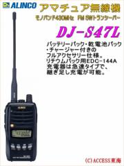 【送料無料】 アルインコ DJ-S47L DJS47L モノバンド430MHz FM 5Wトランシーバー
