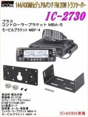 【送料無料】アイコム IC-2730 (IC2730) 144/430MHz FMデュアルバンダー モービル機  20Wモデル MBA-5-MBF-4せっとで38800円