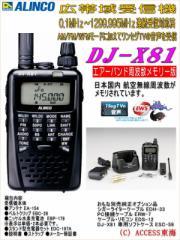 【送料無料】 アルインコ DJ-X81 DJX81 0.1から1300MHz 広帯域受信機 エアーバンドメモリー版