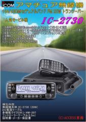 【送料無料 得割】アイコム IC-2730 IC2730 144/430MHz FMデュアルバンダーモービル機  20Wモデル IC-2720の後継