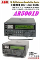 【日本国内送料無料】 AOR AR-5001D  AR5001D 広帯域受信機 40kHz〜3150MHzを1Hzステップ