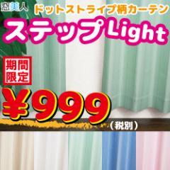 【窓美人】シンプル、なのにオシャレ!ドットストライプ柄ドレープカーテン【ステップLight】