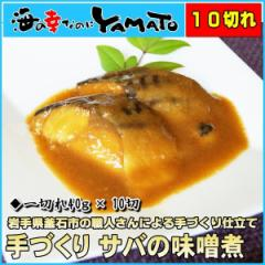 サバの味噌煮  40g×10切入り