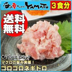 【送料無料!】ゴロゴロネギトロ3食パック70g×3パックキハダマグロのダイスカット70%配合!ねぎとろ/寿司/まぐろ/鮪/ネギトロ◆