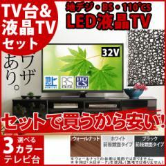 送料無料 テレビボード 32V液晶TV セット ブラック 幅180cm 背面収納付 CATV BS/CS液晶テレビ LEDDTV3265J 【代引不可】
