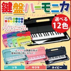 鍵盤ハーモニカ ピアニカ【おまけ付】  カラフル3...