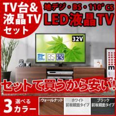 送料無料 テレビボード 32V液晶TV セット ブラック 幅150cm 背面収納付 CATV BS/CS液晶テレビ LEDDTV3265J 【代引不可】