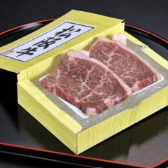 松阪牛の赤身ステーキ 120g×2枚 化粧箱入 ※冷凍 ☆