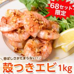 エビの旨みが詰まった『殻つきエビ』1kg ※冷凍 ...
