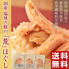 ≪送料無料≫ 三陸産 「鮭ほぐし」約 80g×3パッ...