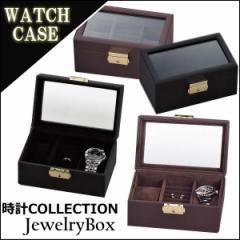 時計コレクションボックス【2本収納】スエード調 腕時計 リング 指輪 ジュエリーケース ジュエリーボックス 時計ケース【送料無料】