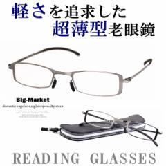 シニアグラス おしゃれ 老眼鏡 リーディンググラス 軽量 薄型 老眼鏡 パーフェクト R-435MF