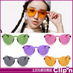 【即日発送】人気商品 フレームなし サングラス  カラーレンズ UV400  プラ メガネ 眼鏡□6000円以上送料無料SALE[即納あす着]