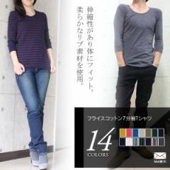 フライスコットン7分袖Tシャツ [メンズ/レディース] (a1) [メール便OK] 110015