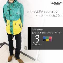 JOEY factory(ジョーイファクトリー) 裏メッシュナイロンマウンテンパーカー [メンズ] (m541) [メール便不可] 160121