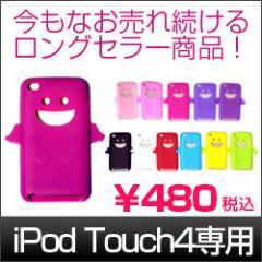 【ロングセラー商品】ipod touch ケース 第4世代 シリコン 大人気の天使(エンジェル)柄!
