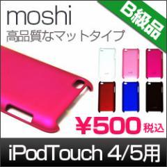【B級品】iPod touch4,iPod touch5 ケース moshi (ipod touch第4世代/第5世代対応) マットな手触りのハードケース(カバー)