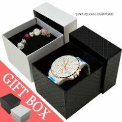 時計ケース ブレスケース ジュエリーケース ギフト用 紙製 腕時計&ブレスレット用 キルトデザイン クッション付き