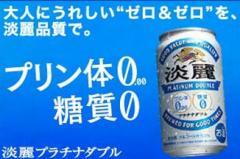 """キリン 淡麗プラチナダブル""""W""""<生>500ml 24缶入り(1ケース)発泡酒【キリンビール】"""