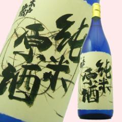 木戸泉 純米原酒 高温山廃仕込み720ml
