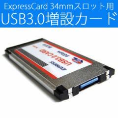 [海外][送料無料][1USB][ExpressCard規格34mm]ノートPCに高速USB3.0を2ポート増設ExpressCard34スロット用USB3.0[納期:約2〜3週間]