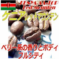 お試し100g【レギュラーコーヒー豆】ケニア レッドマウンテン AA-TOP/フルシティロースト/ベリー系の香りとボディ