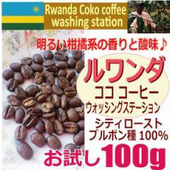 【レギュラーコーヒー豆】ルワンダ ココ コーヒー お試し100g/明るい柑橘系の香りと酸味/シティロースト
