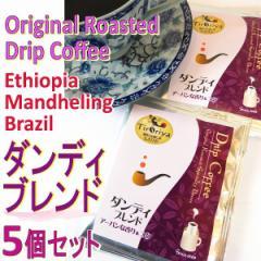 オリジナルドリップコーヒー【ダンディブレンド5個セット】簡易パッケージ入り/ギフトシールサービスあり