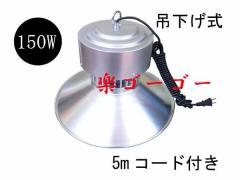 LED水銀灯 150W 吊下げ式 15000lm 高天井用 5Mコード 白色