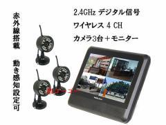 防犯 カメラ 3台 無線 ワイヤレス モニター2.4GHz