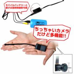 送料無料!どこでも組み込める超小型ビデオカメラ(組込み式/カメラHC/小さい/本体がケースに入った/リモコン式)