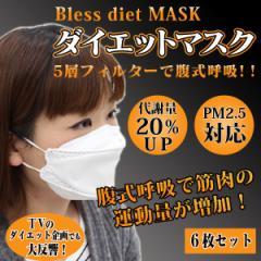 5層ブレスダイエットマスク(6枚セット)(TVで話題,アスリート使用,5層フィルター,腹式呼吸,PM2.5対応,インナーマッスル,深く呼吸)
