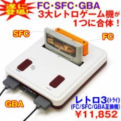送料無料!レトロ3(トライ)(FC/SFC/GBA互換機)