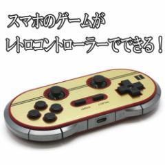 レトロゲームコントローラPro【FCタイプ】
