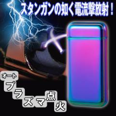 USB式オートセンサークロスプラズマライター(スタンガン風ライター,クロスプラズマ,プラズマ放射,放電音,センサー反応)