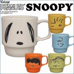 スヌーピーマグカップ「フェイス」(ウッドストック,チャーリーブラウン,ルーシー,ライナス,ギフト,贈り物,陶器製,340ml)