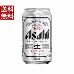 「送料無料」アサヒ スーパードライ 350ml ×24本 (1ケース)(※北海道・沖縄は別途送料¥900かかります)