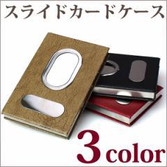 カードケース名刺入れスライドカードケースレザー調 ハードケースタイプ8000円以上送料無料