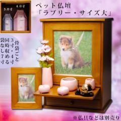 【ペット仏壇・ラブリー・サイズ大】万能型メモリアルBOX、7寸まで収納可能【ペット供養】
