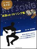 【配送方法選択可!】GG559 ギター伴奏でキメる! 永遠のヒットソング集 模範演奏CD&タブ譜付【z8】