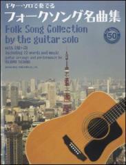 【配送方法選択可!】CDで覚える ギターソロで奏でる フォークソング名曲集 ?For Around 50【z8】